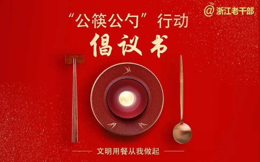 """【倡议书】""""公筷公勺""""好习惯 银耀..."""